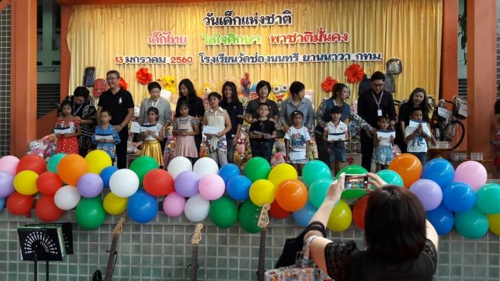 WICE จัดกิจกรรม Children's day 2017